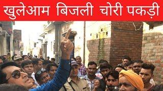 बिजली चोरी के खेल में सारा गाँव लिप्त। DM Haridwar, Deepak Rawat