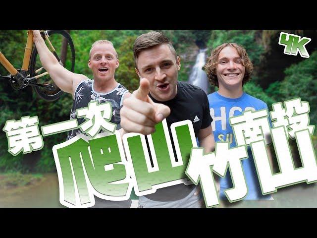[南投竹山 1/2]  美國哥哥 + Boston 第一次在台灣爬山 // 美國哥哥愛死台灣瀑布 (4K) [小貝逛台灣 #224]