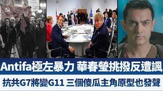 午間新聞【2020年6月1日】|新唐人亞太電視