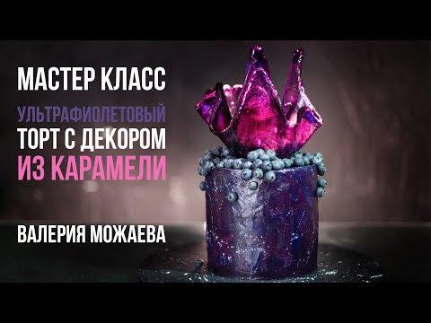 Мастер-класс: Ультрафиолетовый торт с декором из карамели.