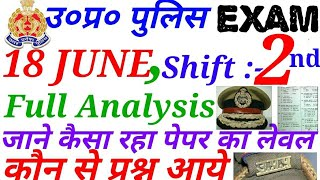 🛂  18 , 2nd shift Live Paper and  Answer Key  UP Police exam ,Hindi GSpart :-1