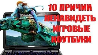 10 причин ненавидеть игровые ноутбуки