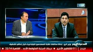 نشرة المصرى اليوم | وزير الرى: إحالة مخالفات نقابة المهندسين للنيابة وراء قرار إحالتى للتحقيق