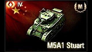 Мастер класс WOT - M5A1, 4 уровень, Китай, ЛТ - Линия Зигфрида - 8 фрагов