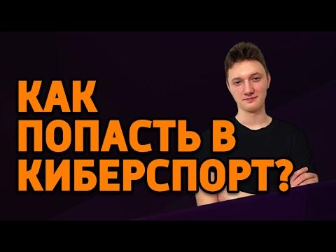видео: КАК ПОПАСТЬ В КИБЕРСПОРТ? [resolut1on]