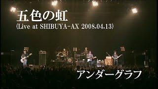 五色の虹(Live at SHIBUYA-AX 2008.04.13) / アンダーグラフ