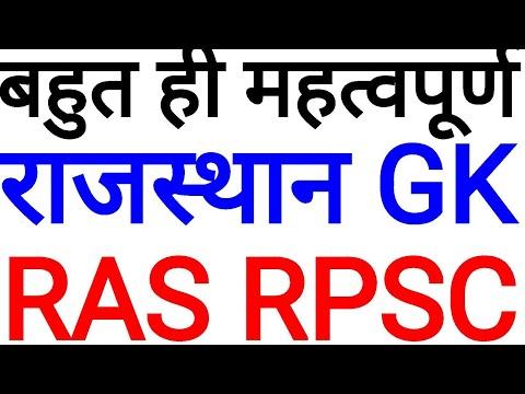 RAS RPSC के लिए राजस्थान RAJASTHAN GK GENERAL