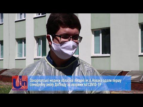 Лікарі Закарпатської обласної лікарні здали першу тижневу зміну догляду за хворими на COVID-19