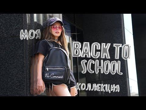 Моя НОВАЯ КОЛЛЕКЦИЯ BACK TO SCHOOL! + Конкурс На Встречу