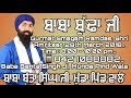 Gurmat Smagam Ramdas, Shri Amritsar | 28/03/2018 | Baba Banta Singh Ji | Munda Pind Wale | Sikhilogy