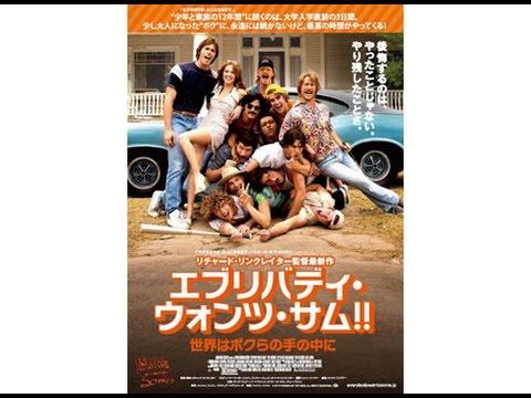 リチャード・リンクレイターが手掛けた青春ドラマ!映画『エブリバディ・ウォンツ・サム!! 世界はボクらの手の中に』予告編