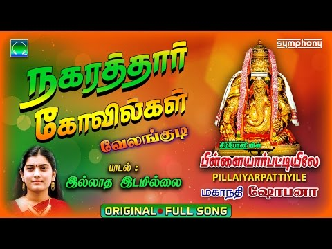 illadha-idamillai-|-mahanadhi-shobana-|-vinayagar-|-இல்லாத-இடமில்லை