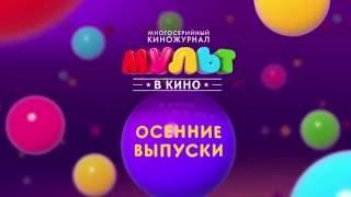Киножурнал МУЛЬТ в кино
