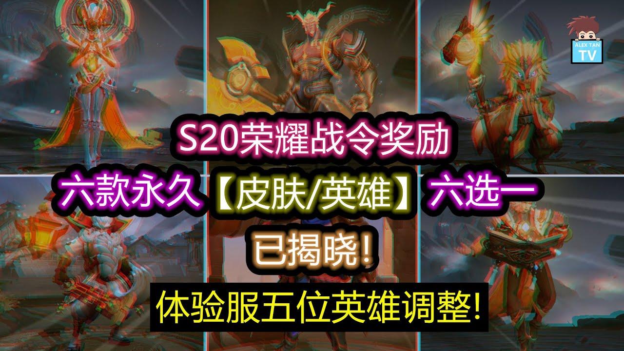 S20荣耀战令奖励-六款皮肤/英雄6选1已揭晓!【王者荣耀】