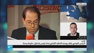 ردود الفعل حول تكليف يوسف الشاهد بتشكيل حكومة وحدة وطنية