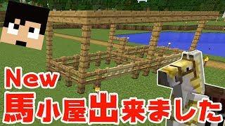 【カズクラ】新馬小屋出来ました!※白米行方不明ですwマイクラ実況 PART50 thumbnail