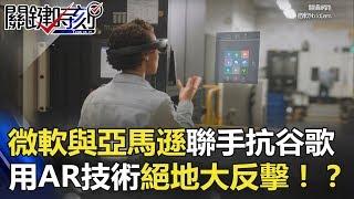 微軟宣布Alexa-Cortana整合力抗Google? 用AR技術絕地大反擊!? 關鍵時刻 20180509-2 朱學恒 黃世聰 黃創夏