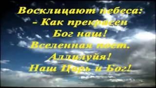 Восклицают небеса 1 (минусовка)