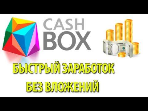 Заработок без вложений на Cashbox