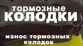 видео Признаки износа тормозных колодок