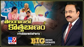 Big News Big Debate : కొత్తబాణం.. నిరుద్యోగ రాగం || YS Sharmila Party - Rajinikanth TV9