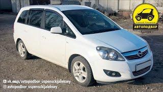 Осмотр Opel Zafira 2013 г.в. в городе Калуга