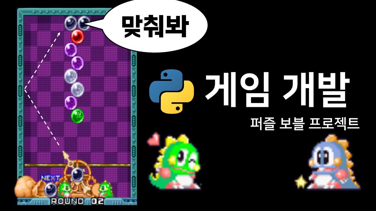 파이썬 실전 프로젝트 | 퍼즐 보블 오락실 게임 (Puzzle Bobble)