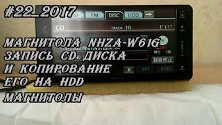Магнитола NHZA W61G запись CD диска и копирование его на HDD магнитолы