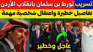 شاهد فور كي  عاجل: تسريب تفاصيل تورط بن سلمان في إنقلاب الأردن واعتقال شخصية مهمة جداً