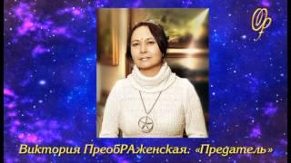 «Предатель». Виктория ПреобРАженская. Читает Автор