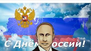Поздравление с днём России от Путина