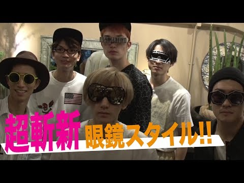 SixTONES' 【Cute Glasses Boys Galore】Let's Get Stylish with Unique Glasses! from YouTube · Duration:  6 minutes 56 seconds