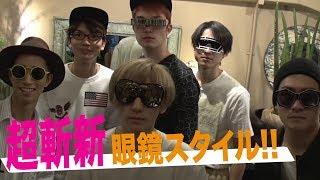SixTONES【メガネ男子萌え】超個性派メガネでお洒落せよ!