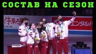 Cостав сборной России фигурному катанию на сезон 2021 22