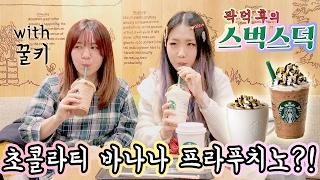figcaption 스벅스덕 일본 1월 신메뉴! 바나나 초콜라티 프라푸치노 w꿀키 Japan Starbucks Seasonal  Chocolatey Banana Frappucino