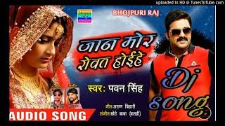 Jaan Mora Rowat Hoihe Neeraj Lal Yadav Dj Guddu Raj