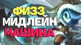 Нереальный Керринг за Физза - League of  Legends