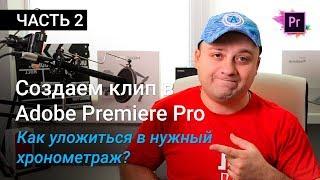 Как уложиться в заданный хронометраж? Делаем клип в Premiere Pro | Уроки Adobe Premiere Pro CC 2017