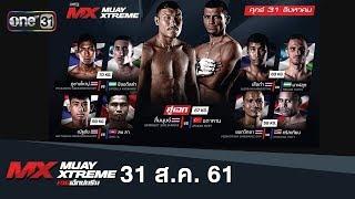 MX MUAY XTREME | FULL HD | 31 สิงหาคม 2561 | one31