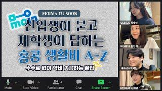 홍콩 유학생 생활비 A-Z 소비더머니 [모인] 학생인증…