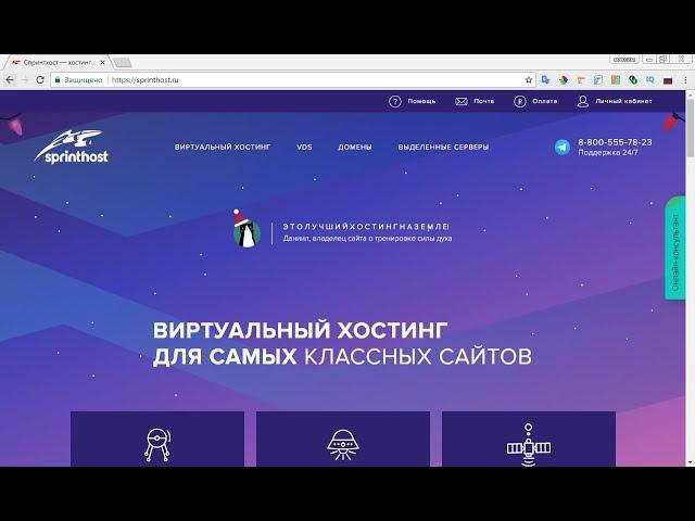Регистрация домена и хостинга на спринтхосте для Wordpress  (новая версия)