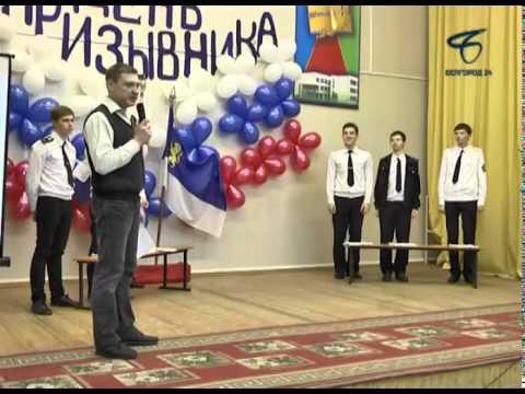 В 43-й школе Белгорода провели встречу трёх поколений