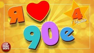ЛЮБИМЫЕ 90-е ✪ САМЫЕ ПОПУЛЯРНЫЕ ПЕСНИ ✪ САМЫЕ ЛЮБИМЫЕ ХИТЫ 90-х ✪ ЧАСТЬ 4 ✪ I LOVE 90's
