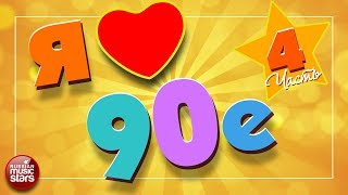 Download ЛЮБИМЫЕ 90-е ✪ САМЫЕ ПОПУЛЯРНЫЕ ПЕСНИ ✪ САМЫЕ ЛЮБИМЫЕ ХИТЫ 90-х ✪ ЧАСТЬ 4 ✪ I LOVE 90's Mp3 and Videos