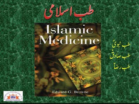 Tib-e-Imam Raza (A.S.) aur jadeed medical science – Sir Muhammad Aleem Sheikh