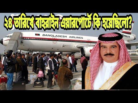 বাহরাইন এয়ারপোর্টে ২৪ তারিখে গাল্ফ এয়ারে কি হয়েছিলো? || Bahrain News