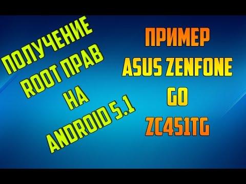 Получение рут на Android 5.1 (Asus Zenfone Go ZC451TG)