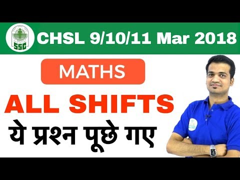 SSC CHSL Maths Questions & Analysis | 9th/10th/11 Mar 2018 | All SHIFTS I Day 06