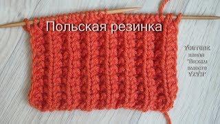 Польская резинка спицами видео Урок 98