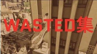 【GTA5】Death Clips 〜WASTED集〜